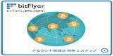 【bitFlyer】     ビットフライヤーの登録