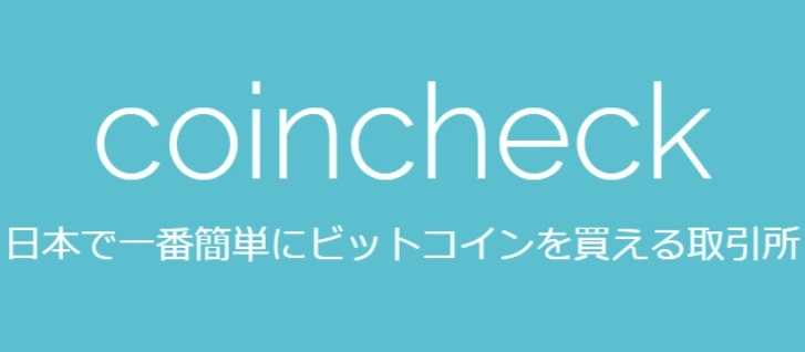 【coincheck】    コインチェックの登録