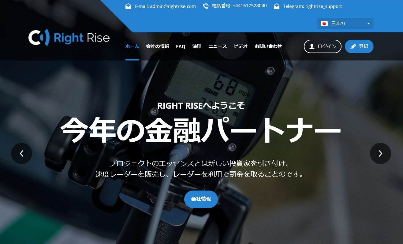 【RightRise】     ライトライズの登録
